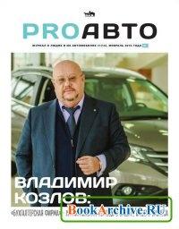 Журнал ProАВТО №1 (февраль 2015)
