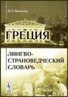 Книга Греция: Лингво-страноведческий словарь