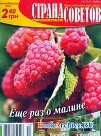 Журнал Страна полезных советов №11, 2012