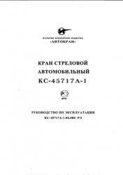 Книга Кран автомобильный KC-45717А-1. Руководство по эксплуатации. КС-45717А-1.00.000 РЭ