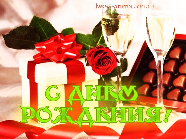 Открытка на День Рождения - Красная роза и подарок