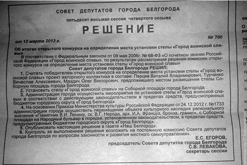 """Публикация в газете """"Наш Белгород"""""""