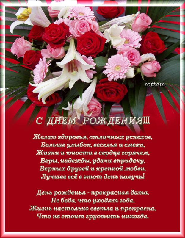 Поздравление рите с днем рождения в прозе