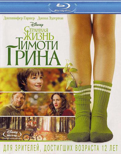 Странная жизнь Тимоти Грина / The Odd Life of Timothy Green (2012) BDRip 720p | Лицензия