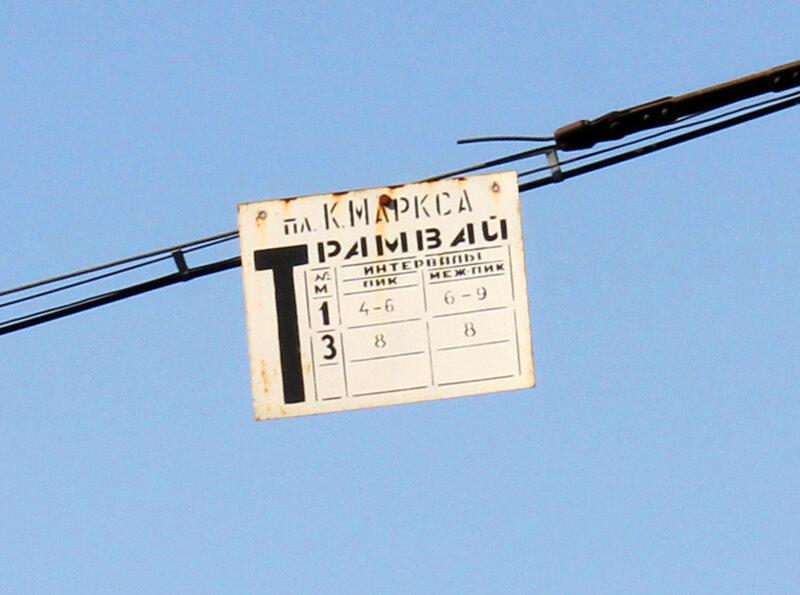 Расписание трамвая