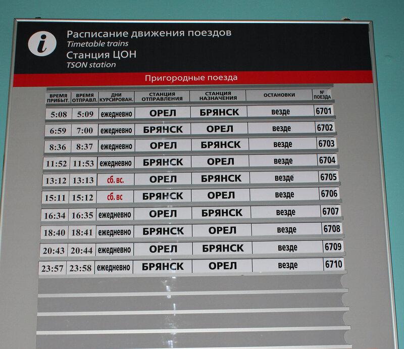 Расписание по станции Цон