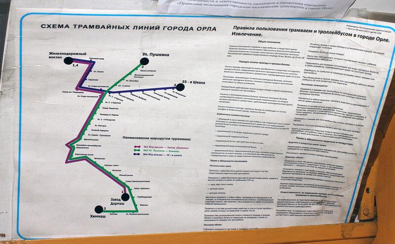 Схема движения трамваев в Орле