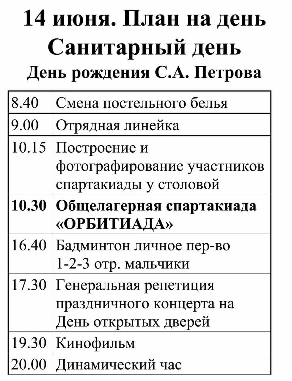 14 июня план на день.jpg