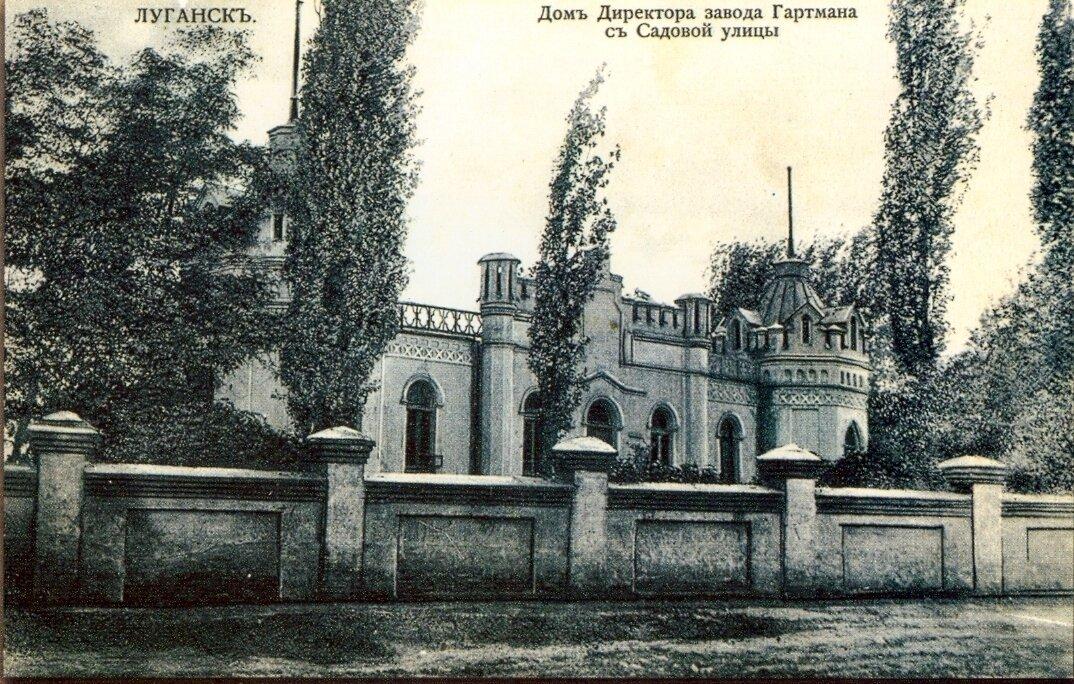 Дом Директора завода Гартмана с Садовой улицы