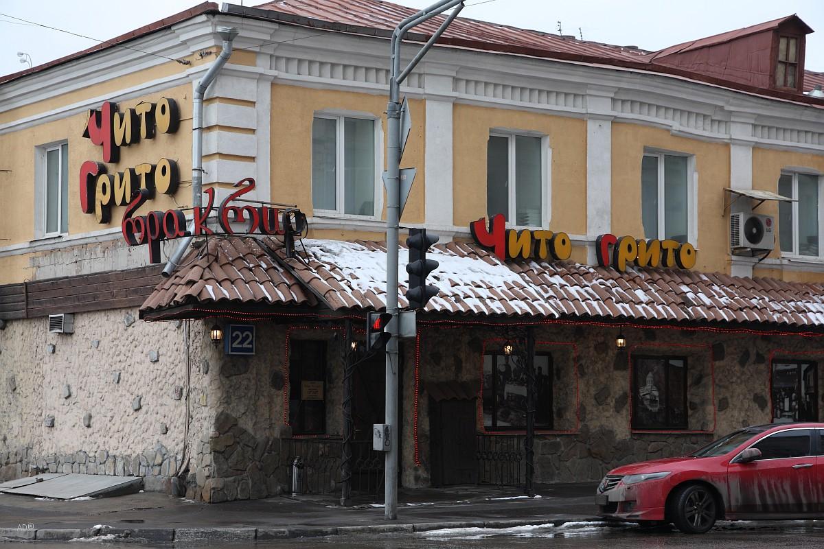 Ресторан Чито-грито