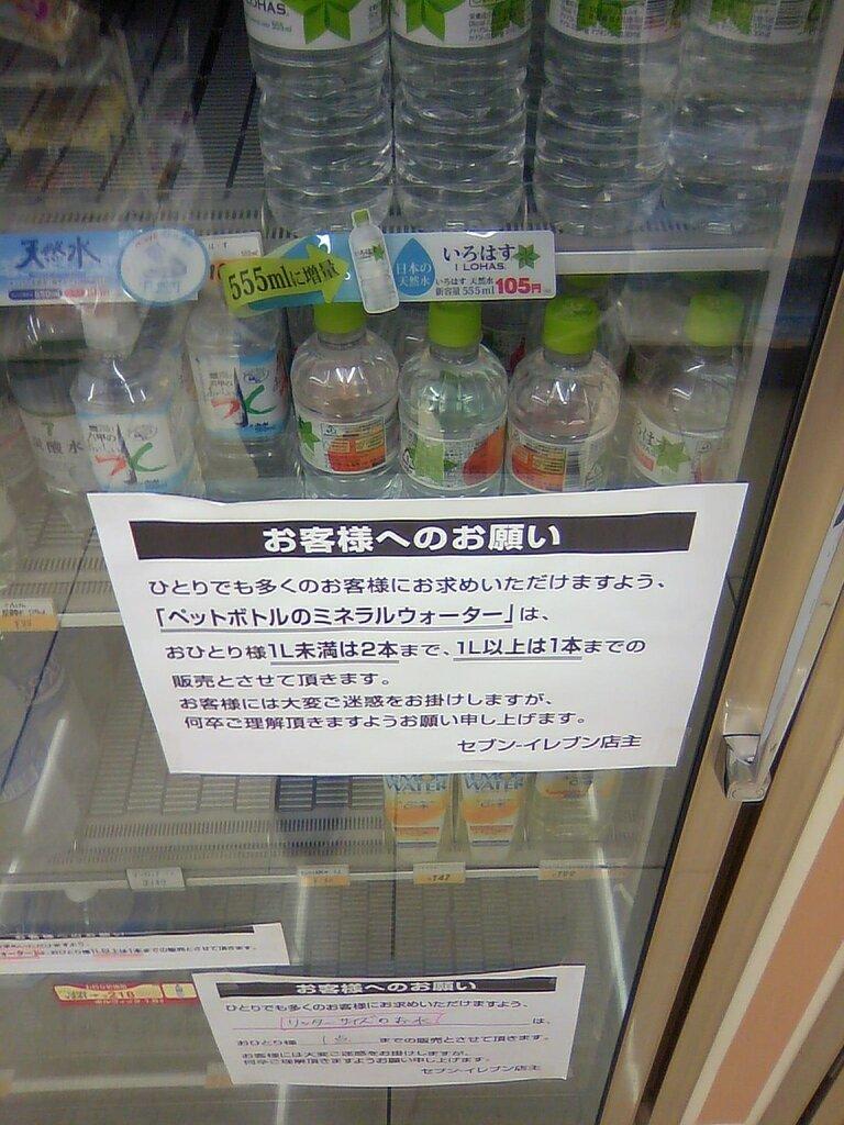 Продажа питьевой воды после землетрясения.