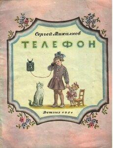 """Михалков """"Телефон"""" (передняя обложка)"""