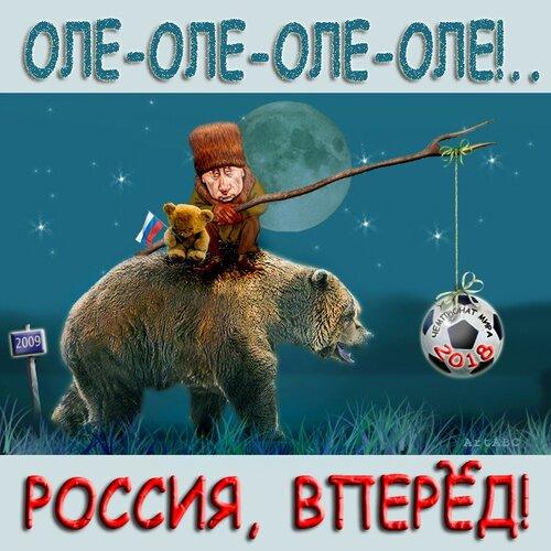 Россия - вперед