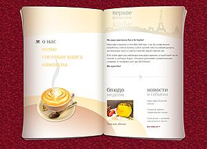 Кафе «De Sophie»