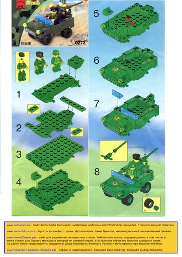 инструкция лего военная