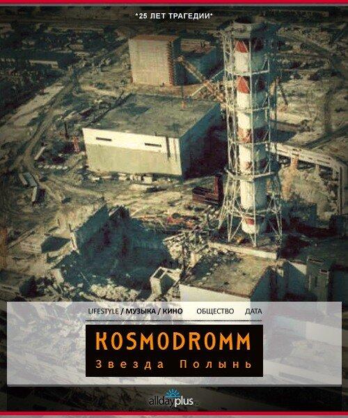 [MUSIC] Kosmodromm - Звезда Полынь `2011 - В память о ЧАЭС