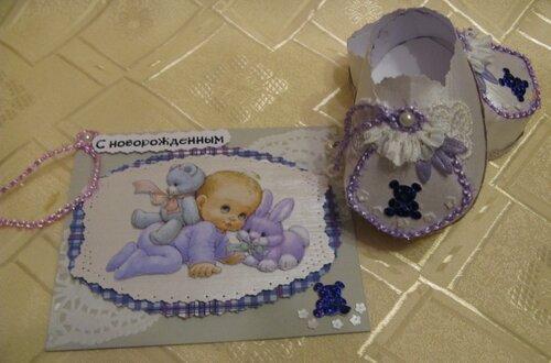 Комплект открытка и пинеточки С НОВОРОЖДЕННЫМ для маленького Евсевия..