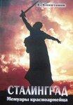 Капитонов Е.Г. Сталинград. Мемуары красноармейца. 2 изд.- Кингисепп, 2010.