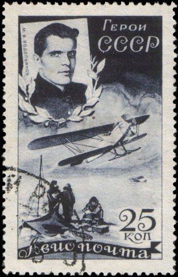 Герой СоветскогоСоюза лётчик Михаил Васильевич Водопьянов (1899-1980) -1935