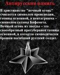 Антирусская память