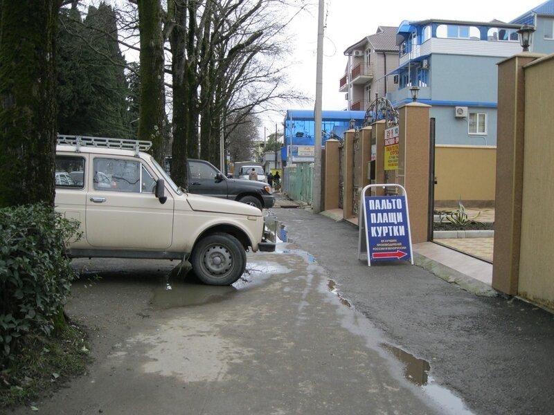 Адлер. Тротуар