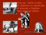 8 . Юлия Друнина