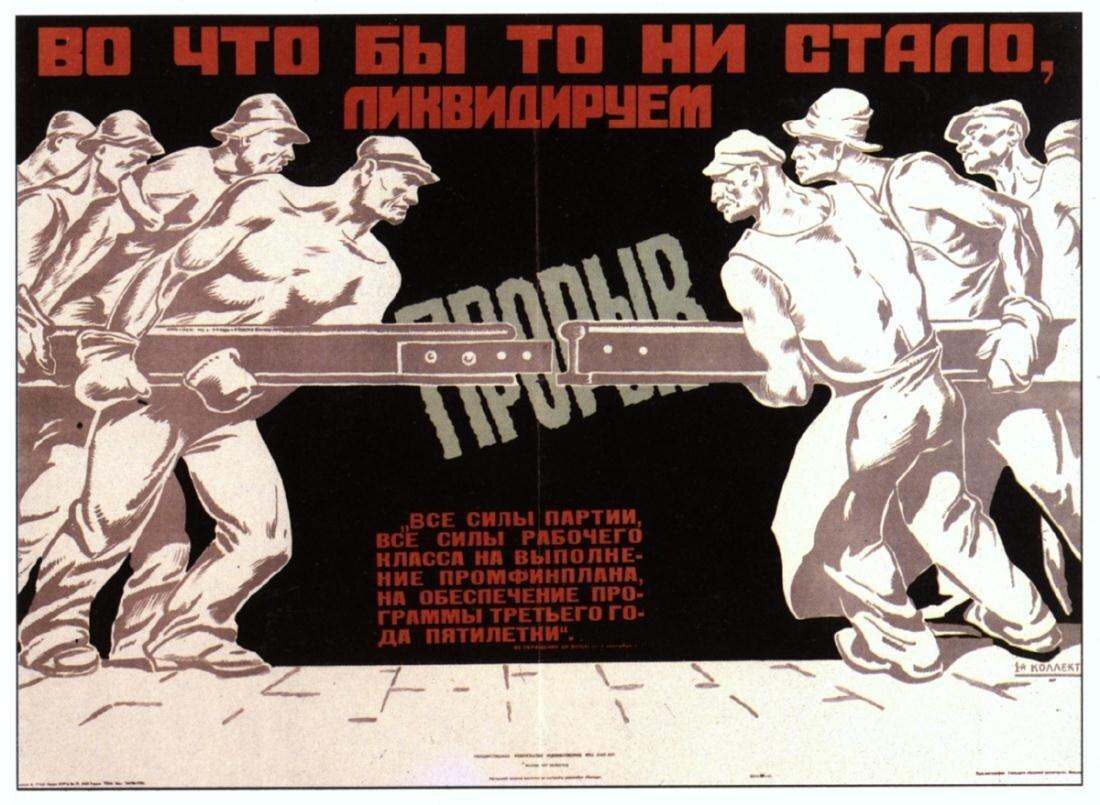 Во что бы то ни стало ликвидируем прорыв! 1930год.http://veniamin1.livejournal.com/profile/