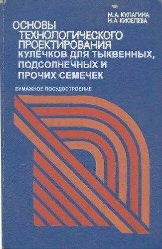Улыбнуло! )) | Альтернативные обложки советских книг