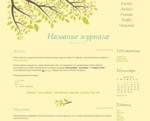 Дизайн для ЖЖ: Над водой. Дизайны для livejournal. Дизайны для Живого журнала. Оформление ЖЖ. Бесплатные стили. Авторские дизайны для ЖЖ