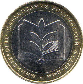 Юбилейная монета. 2002г. 10руб. Министерство образования и науки Российской Федерации. Реверс.