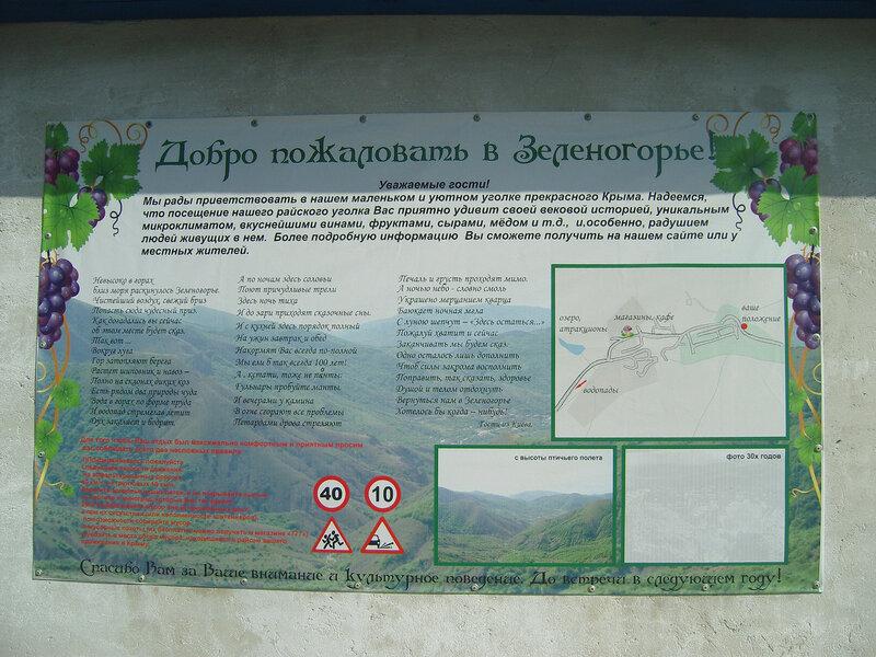 приветственный плакат на остановке в Зеленогорье