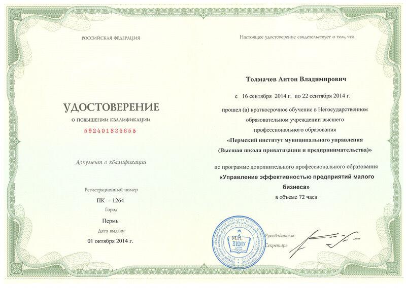 ПИМУ удостоверение о повышении квалификации 001.jpg