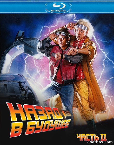 Назад в будущее 2 / Back to the Future Part II (1989/BDRip/HDRip)