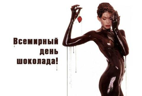 День шоколада! Всемирный