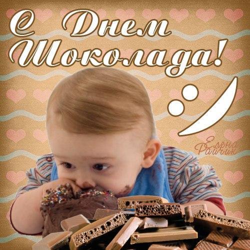 С днем шоколада! Малыш смакует шоколад открытки фото рисунки картинки поздравления
