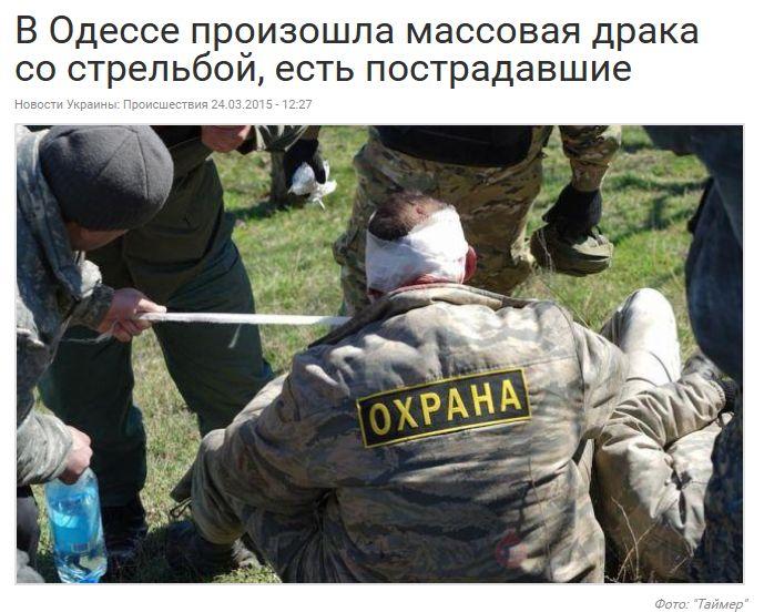 FireShot Screen Capture #2357 - 'Новости Одессы_ В Одессе произошла массовая драка со стрельбой, есть пострадавшие' - www_rbc_ua_rus_news_odesse-proizoshla-massovaya-draka-strelboy-1427192788_html.jpg