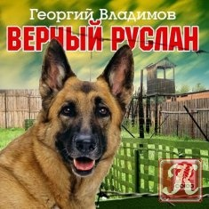 Книга Книга Верный Руслан. История караульной собаки - Аудио
