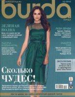 Журнал Вurdа №12 2013 + Выкройки jpg 160Мб