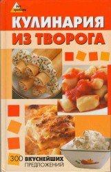 Книга Кулинария из творога: 300 вкуснейших предложений