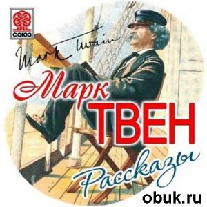 Книга Марк Твен - Рассказы (Аудиокнига)