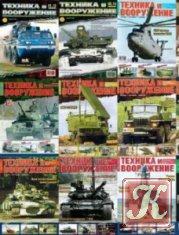 Журнал Книга Техника и вооружение № 1-12 январь-декабрь 2013