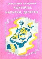 Книга Коктейли, напитки, десерты