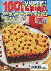 Журнал 1001 рецепт домашних блюд №1 2014