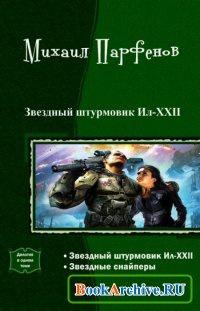 Книга Звездный штурмовик Ил-XXII. Дилогия