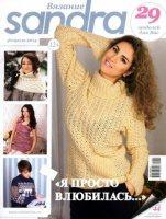 Книга Sandra вязание № 2 (февраль 2014) pdf 53Мб