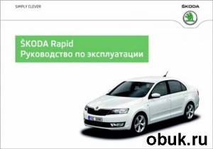 Книга Коллектив - Skoda Rapid. Руководство по эксплуатации