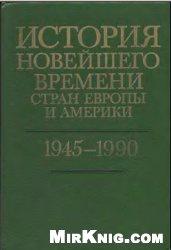 Книга История новейшего времени стран Европы и Америки: 1945-1990