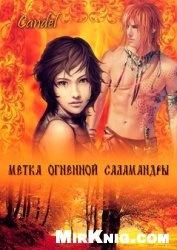 Книга Метка Огненной Саламандры