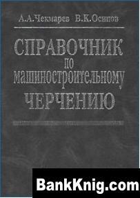 Книга Справочник по машиностроительному черчению