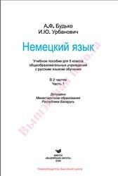 Книга Немецкий язык, 5 класс, Часть 1, Будько А.Ф., Урбанович И.Ю., 2009